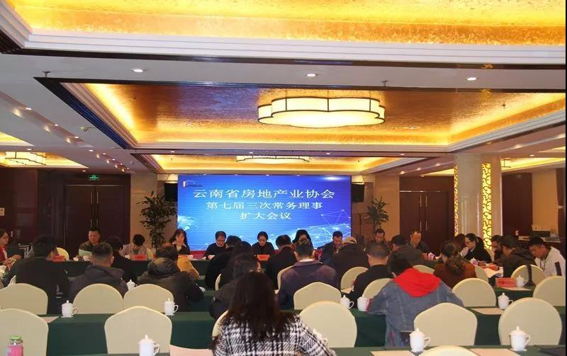 云南省房地产业协会第七届三次常务理事会扩大会议暨协会工作人员业务交流会在昆召开