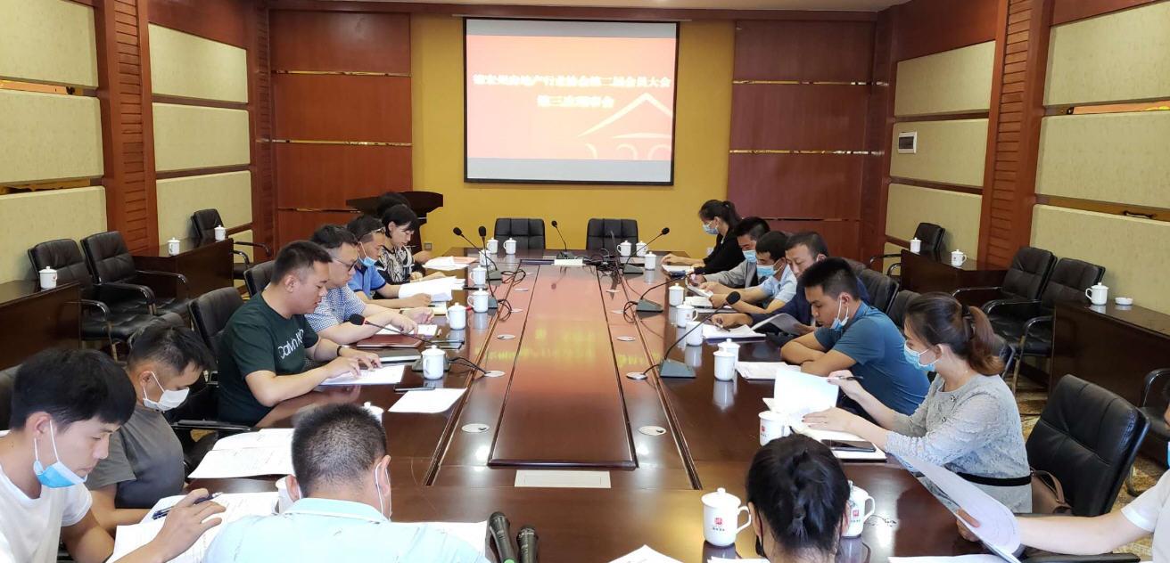德宏州房地产行业协会召开第二届会员大会第三次理事会